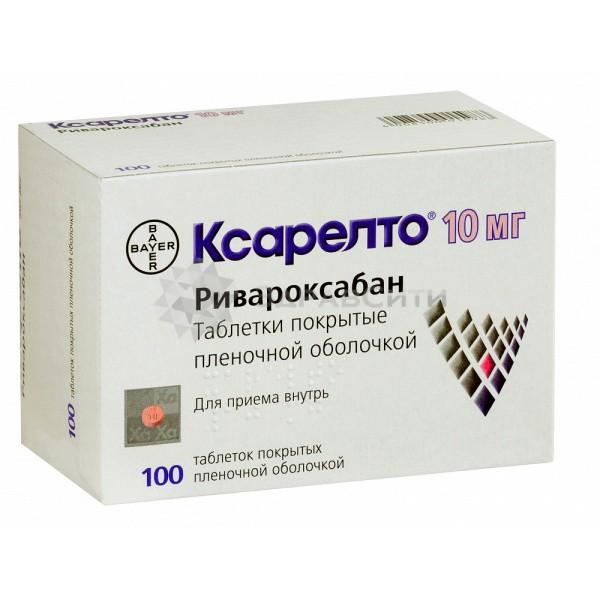 Ксарелто XARELTO 10 MG (Rivaroxaban) 98 Таблеток